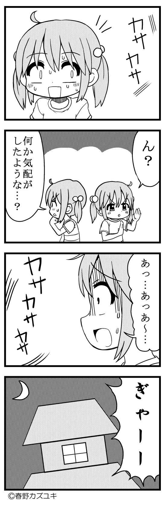 hiyorityanその3_1