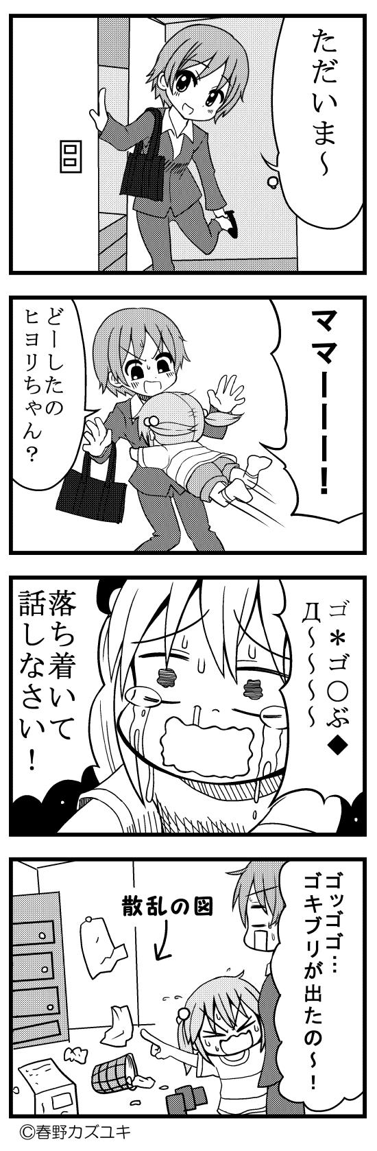 hiyorityanその3_2