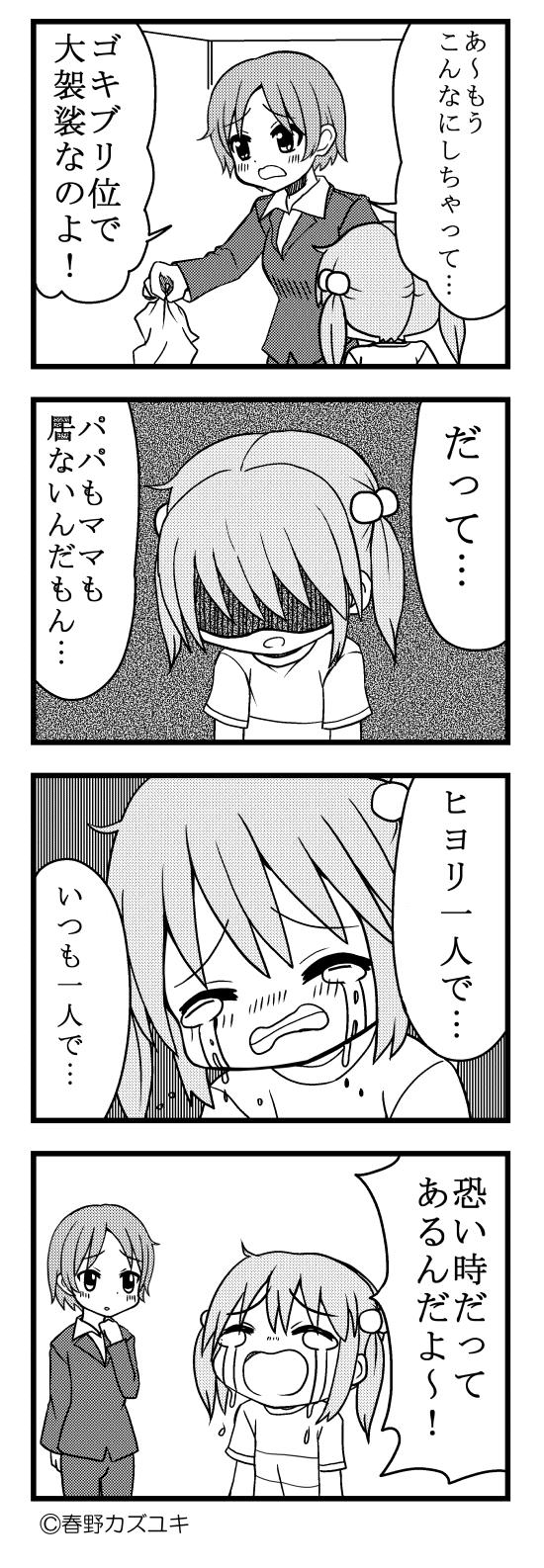 hiyorityanその4_1