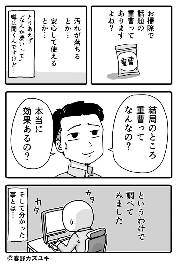重曹とは漫画1