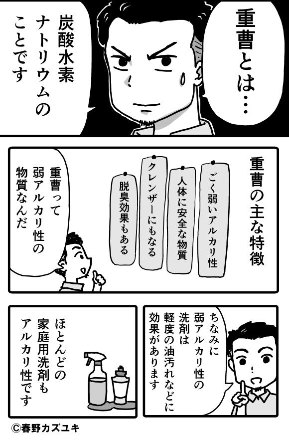 重曹とは漫画2