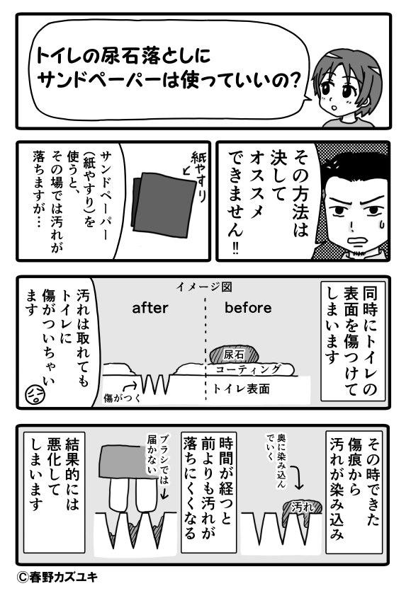 オリジナル漫画
